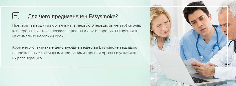 Easysmoke отзывы специалистов