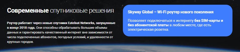 SkyWay Global отзывы специалистов