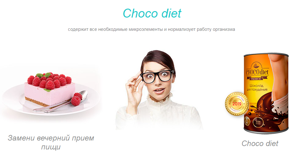 Choco Diet - шоколадная диета в Кулебаке