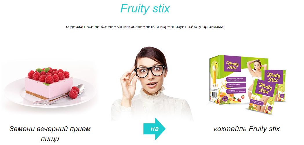 Fruity Stix отзывы специалистов