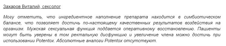 Potentox отзывы специалистов