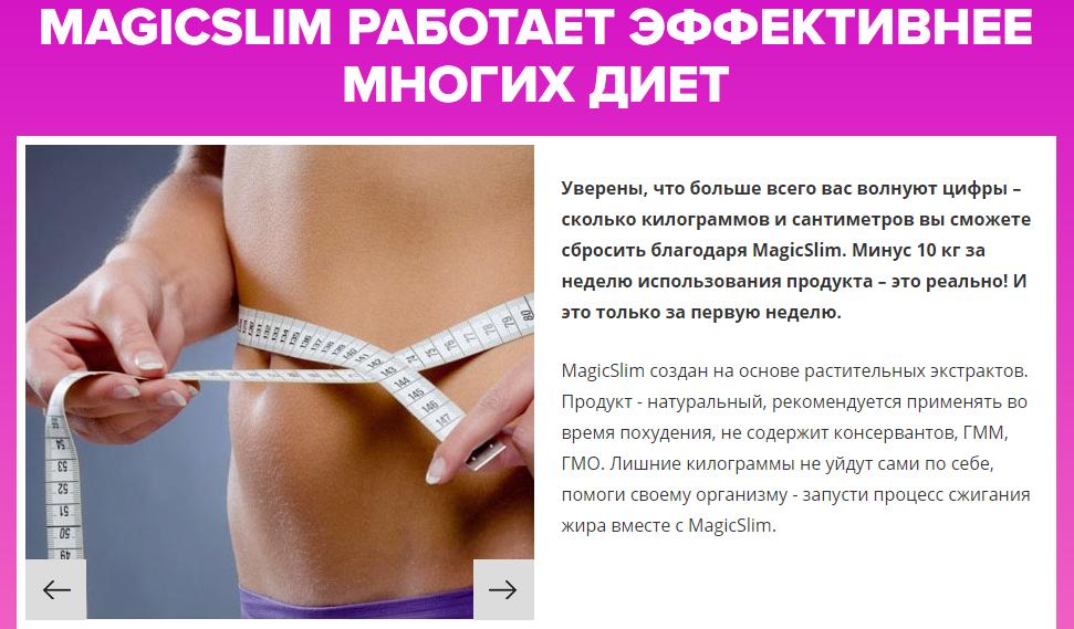 Magic Slim для похудения в Жуковском