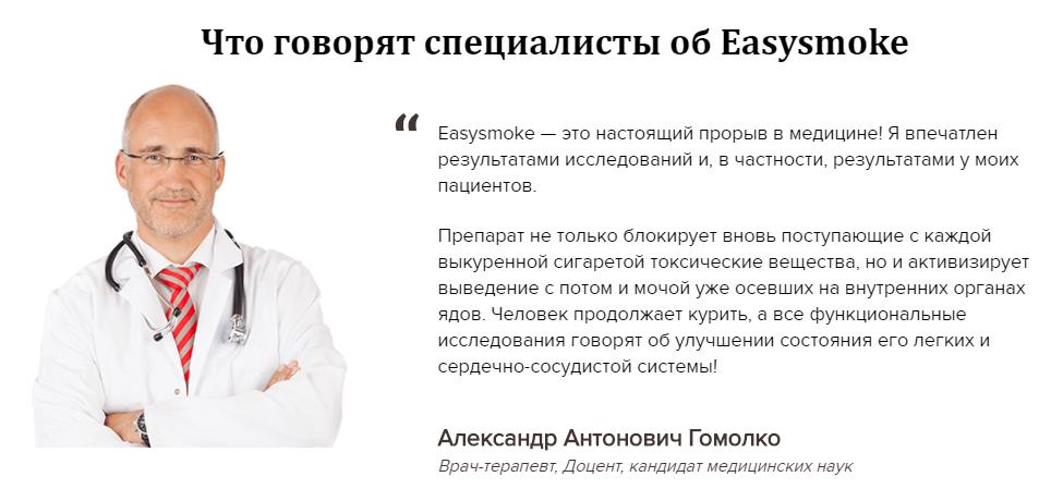 Easysmoke отзывы специалистов 1