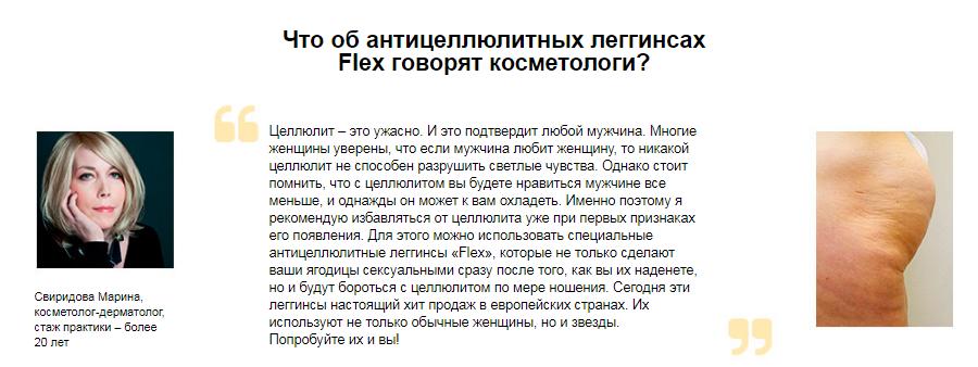 Flex отзывы специалистов 1