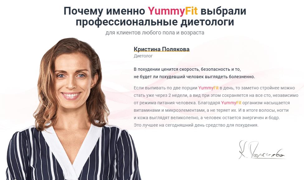 YummyFit отзывы специалистов 1