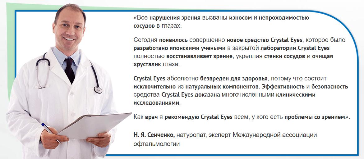 Crystal Eyes отзывы специалистов 1