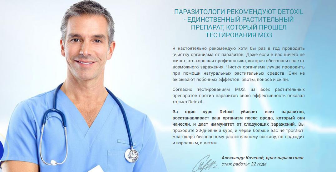 Detoxil отзывы специалистов 1