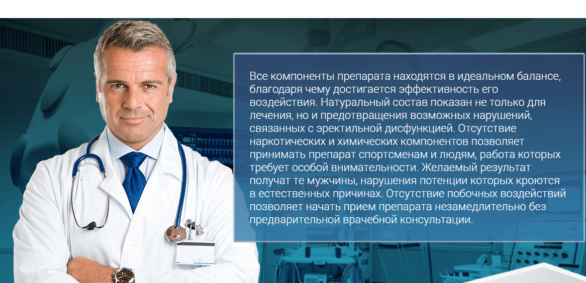 Potentox отзывы специалистов 1