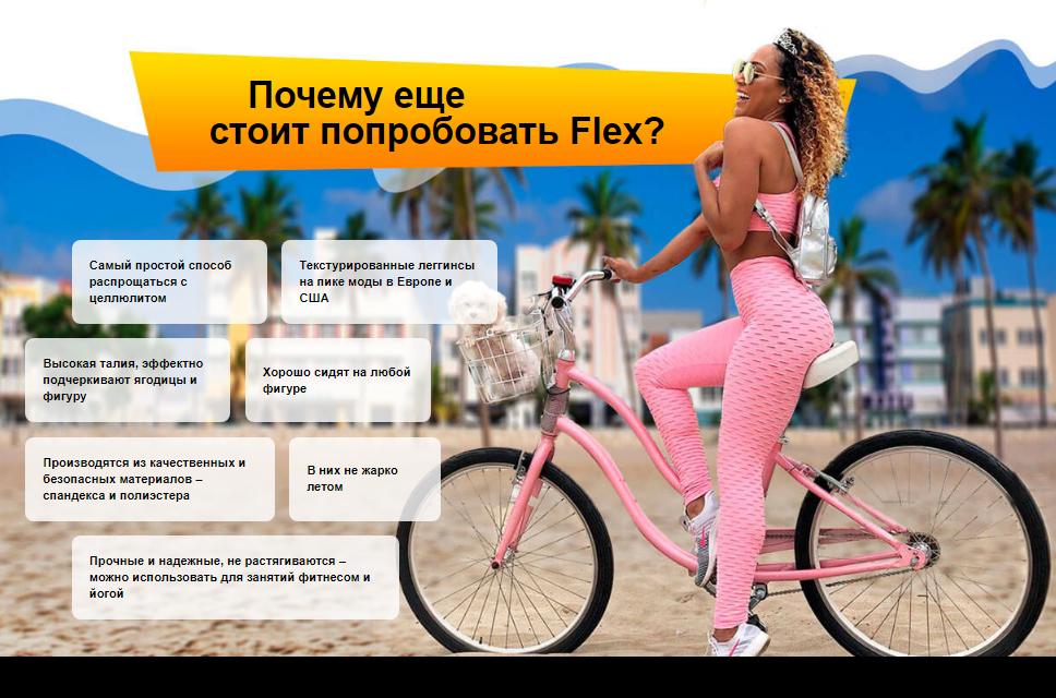 Flex отзывы специалистов 2