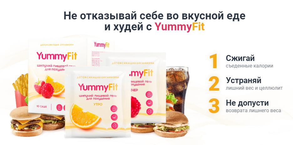 YummyFit отзывы специалистов 2