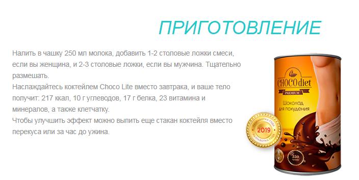 Choco diet отзывы специалистов 2