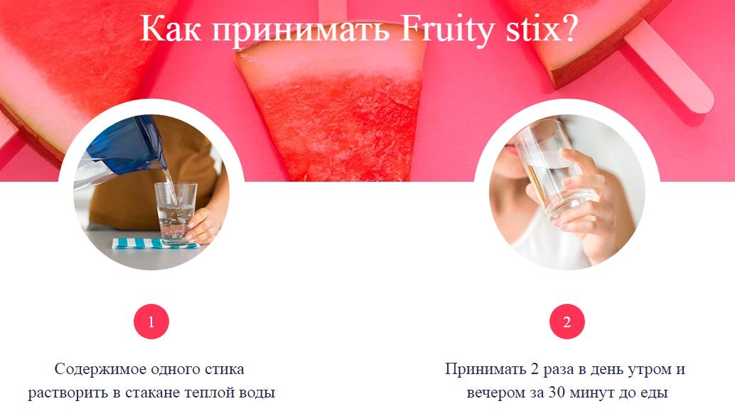 Fruity Stix отзывы специалистов 2