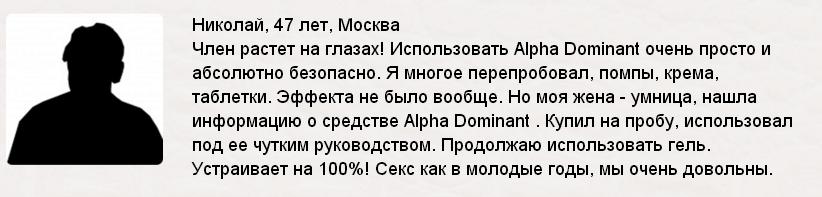 РЕАЛЬНЫЕ ОТЗЫВЫ О «Alpha Dominant»2