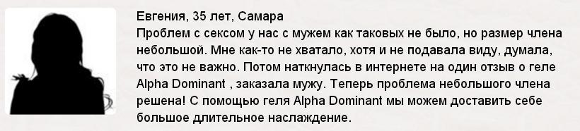 РЕАЛЬНЫЕ ОТЗЫВЫ О «Alpha Dominant»3