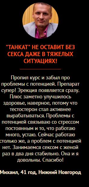 РЕАЛЬНЫЕ ОТЗЫВЫ О «Tankat»3