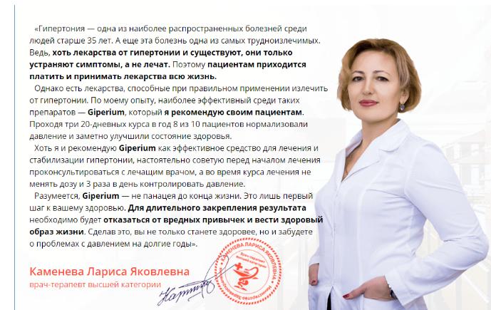 Giperium отзывы специалистов