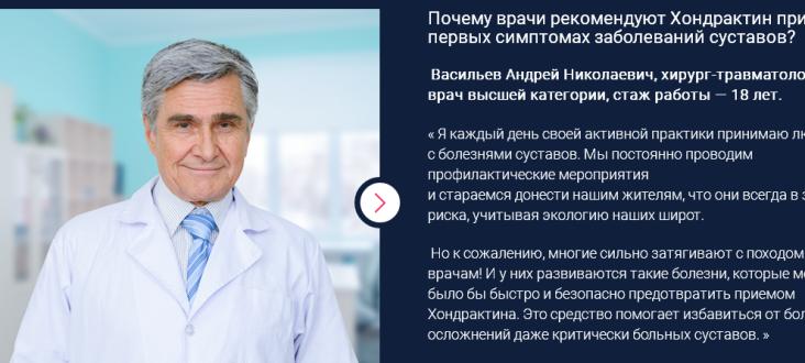 Хондрактин отзывы специалистов 1
