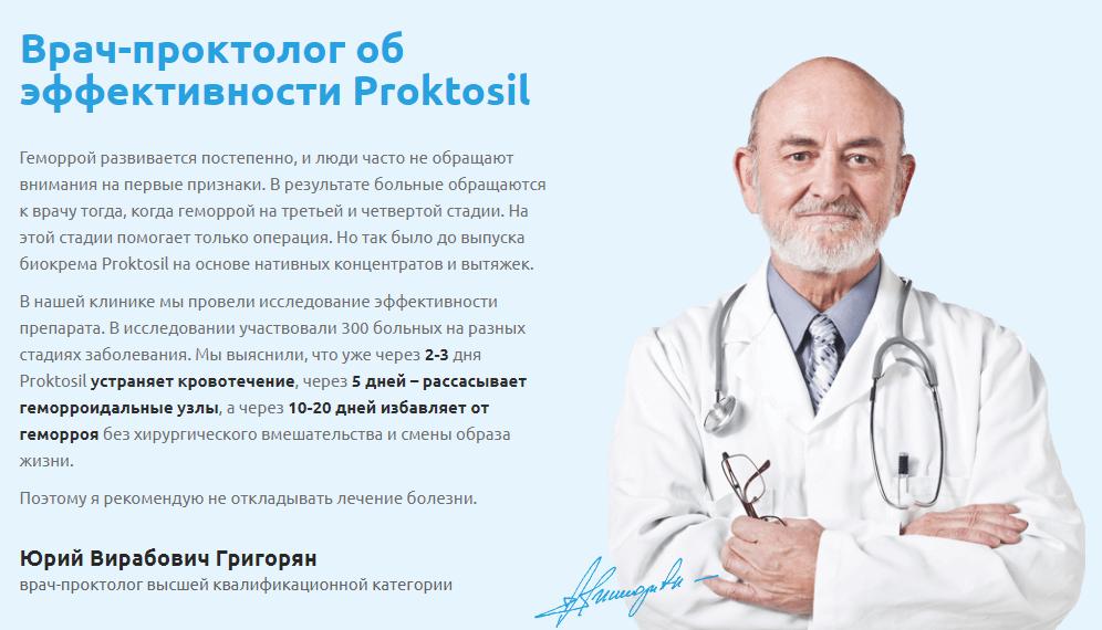 Proktosil отзывы специалистов 1