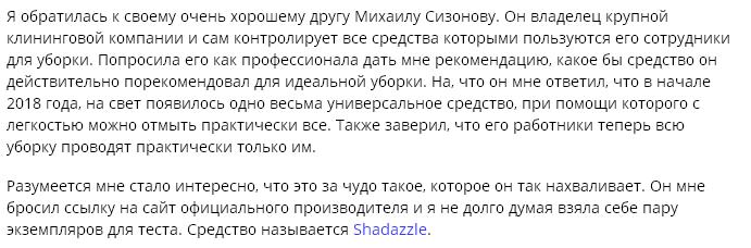 Shadazzle отзывы специалистов 2