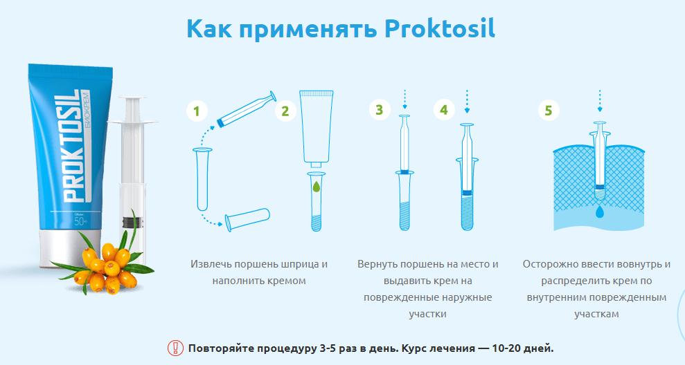 Proktosil отзывы специалистов 2