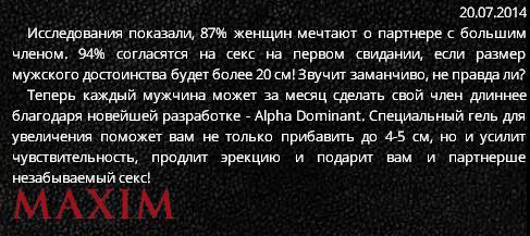 Alpha Dominant отзывы специалистов 2