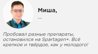 РЕАЛЬНЫЕ ОТЗЫВЫ О «Spartagen +»2