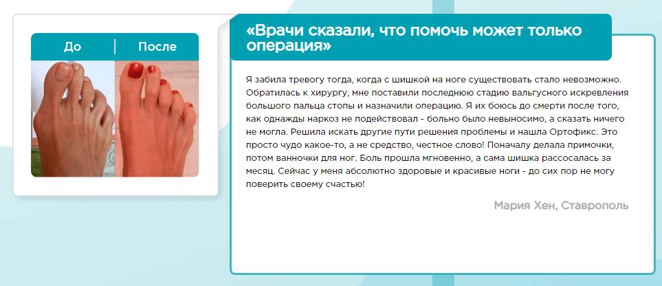 РЕАЛЬНЫЕ ОТЗЫВЫ О «OrthoFix»2