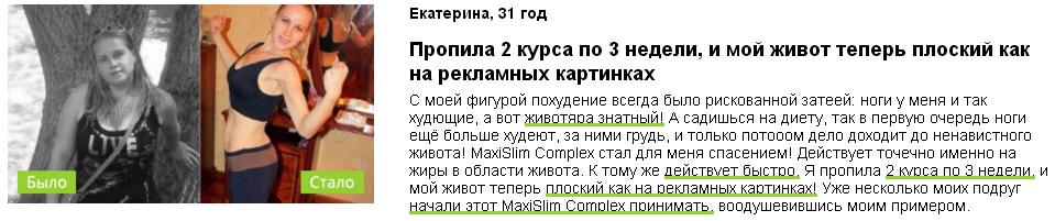 РЕАЛЬНЫЕ ОТЗЫВЫ О «Maxi Slim Complex»3