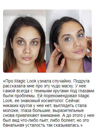 РЕАЛЬНЫЕ ОТЗЫВЫ О «Magic Look»3