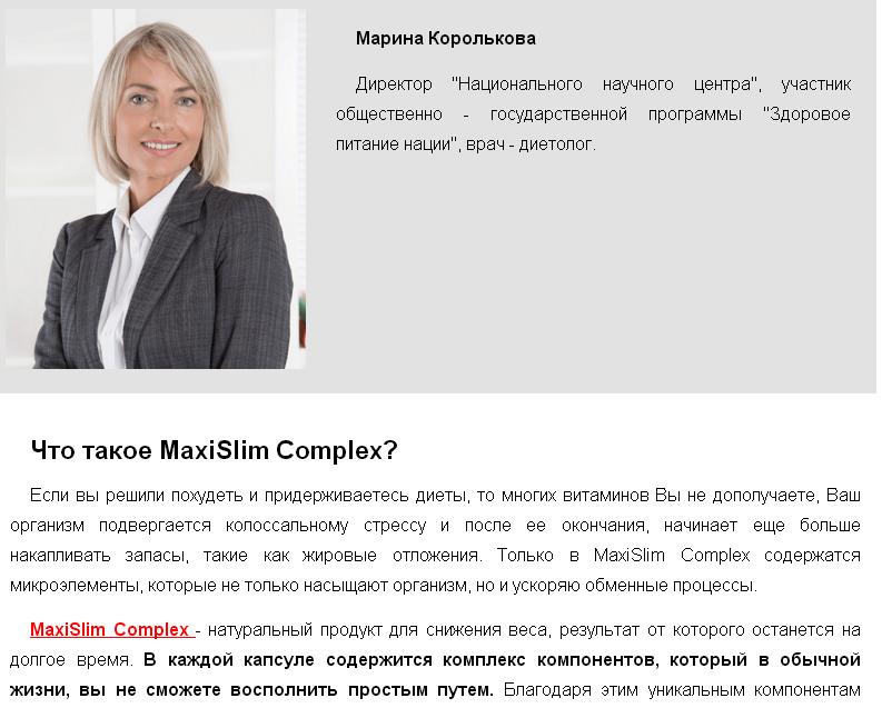 Maxi Slim Complex отзывы специалистов