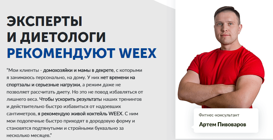 Weex отзывы специалистов 2