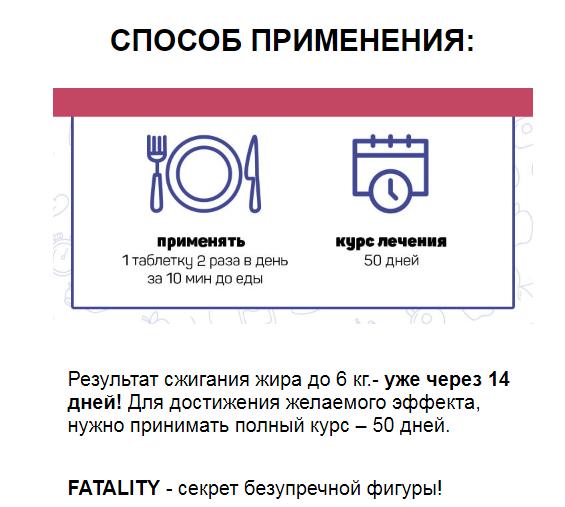 Fatality  отзывы специалистов 2