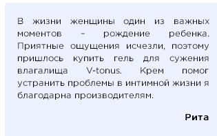 РЕАЛЬНЫЕ ОТЗЫВЫ О «V-tonus»