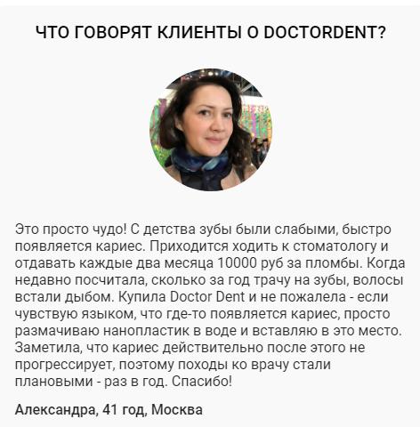 РЕАЛЬНЫЕ ОТЗЫВЫ О «Doctor Dent»1