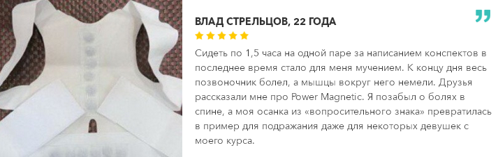 РЕАЛЬНЫЕ ОТЗЫВЫ О «Power Magnetic»1