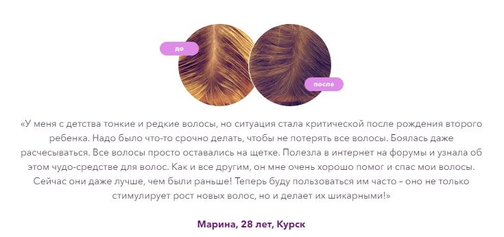РЕАЛЬНЫЕ ОТЗЫВЫ О «Hairogane»2