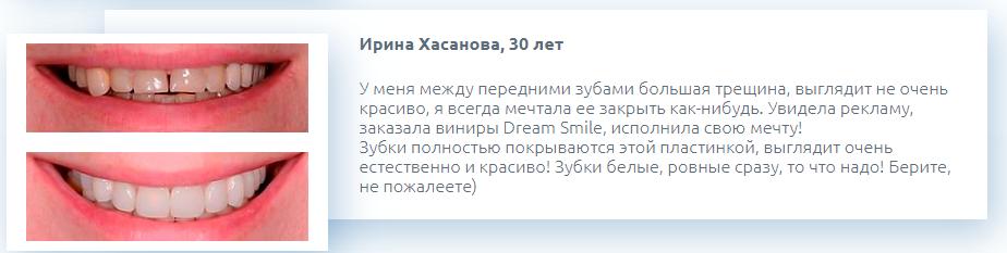 РЕАЛЬНЫЕ ОТЗЫВЫ О «Dream Smile»2