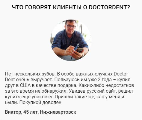 РЕАЛЬНЫЕ ОТЗЫВЫ О «Doctor Dent»2