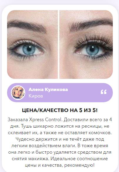 РЕАЛЬНЫЕ ОТЗЫВЫ О «Xpress Control»2