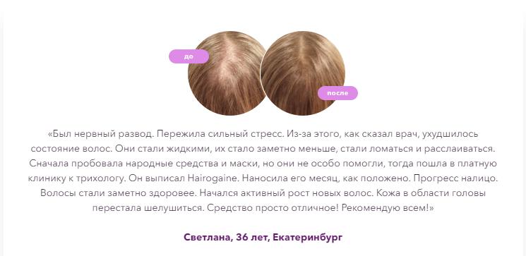 РЕАЛЬНЫЕ ОТЗЫВЫ О «Hairogane»3