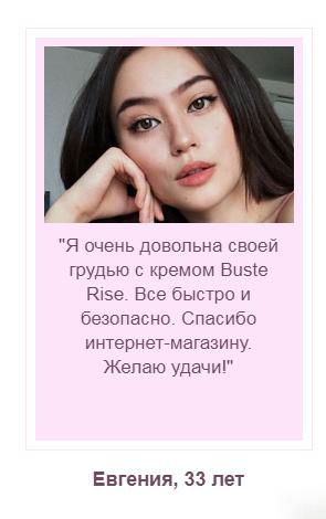 РЕАЛЬНЫЕ ОТЗЫВЫ О «Buste Rise»3
