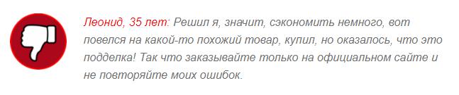 ОТРИЦАТЕЛЬНЫЕ ОТЗЫВЫ О «Novastep»