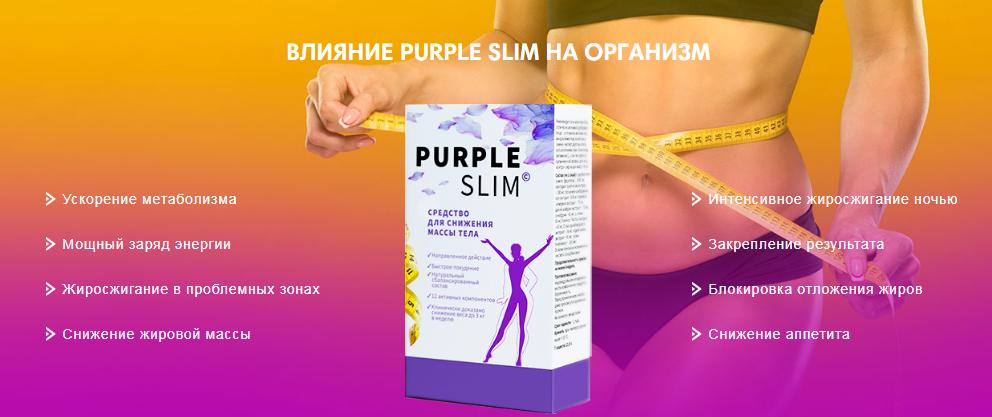 PURPLE SLIM для похудения в Краснодаре