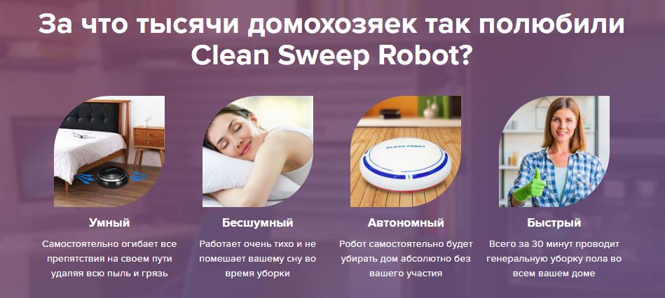 Clean Sweep Robot отзывы специалистов