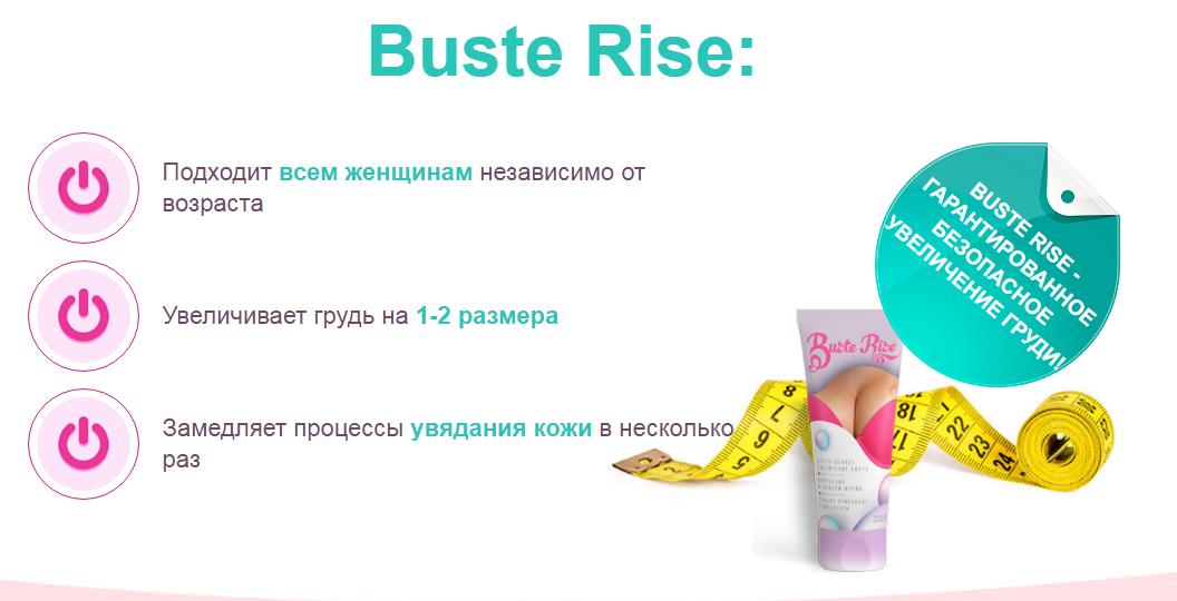Buste Rise отзывы специалистов