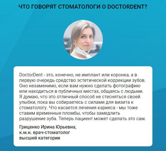 Doctor Dent отзывы специалистов 1