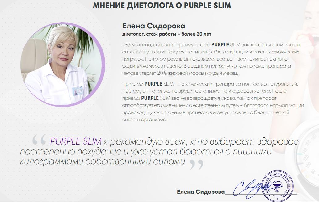 Purple Slim отзывы специалистов 1