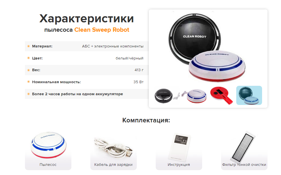 Clean Sweep Robot отзывы специалистов 1