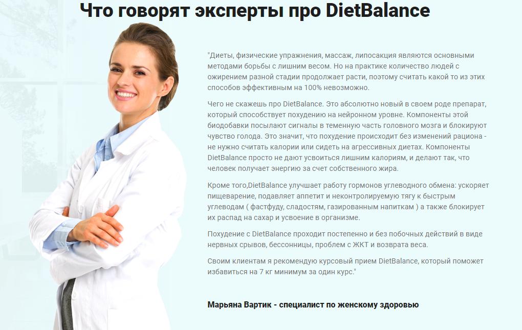 DietBalance отзывы специалистов 1