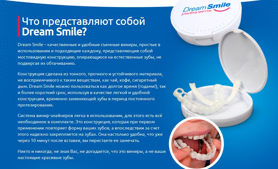 Dream Smile отзывы специалистов 1